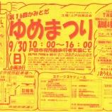 『上戸田ゆめまつり 明日30日、10時より開催です!』の画像