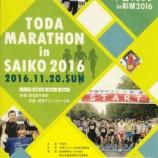 『戸田マラソン in 彩湖 2016 戸田市民優先申込みは7月27日から始まります』の画像