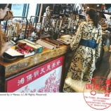『水茄美人倶楽部の国際文化交流(47)/水なす美人塾』の画像