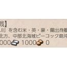 【艦これ】合同艦隊作戦任務【拡張作戦】