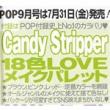 【速報】Popteen (ポップティーン) 2020年 09月号 《特別付録》 Candy Stripper(キャンディストリッパー)18色LOVEメイクパレット