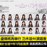 『この情報は!?『乃木坂46 Live in TAIPEI』開催決定か!!??』の画像