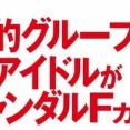 鈴木優香「スキャンダルFカップ初披露」キタ━━━━(゚∀゚)━━━━!!