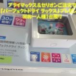 『【シーメンス・シグニア】対象器種ご注文で「ドライラックス乾燥器プレゼント」キャンペーン』の画像