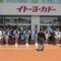 2014年 第11回大船まつり その33(イトーヨーカドー前/鎌倉女子大学中高等部マーチングバンド部)の1