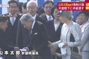山本太郎参院議員、天皇陛下に手紙手渡しか