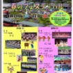 梅の館春のフェスティバル