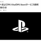 ソニー「PS3とVitaのサービスやめへんで~」