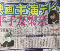 【欅坂46】平手友梨奈、映画「響-HIBIKI-」主演デビューキタ━━━(゚∀゚)━━━!!