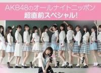 今夜のAKB48のオールナイトニッポンは渡辺麻友、峯岸みなみ、入山杏奈、田野優花、武藤十夢!