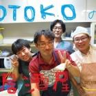『オトコの居酒屋』の画像