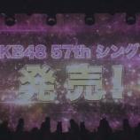 『速報!!!AKB48『57thシングル』新センターがこちら!!!!!!!!!!!!』の画像