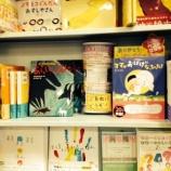 『子ども本まつり in 岩手』の画像