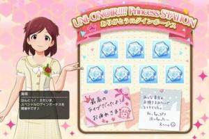 【ミリシタ】2019/05/26(日)まで『UNI-ON@IR!!!! Princess STATION ありがとうログインボーナス』開催!