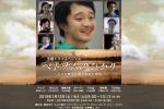 濱田岳主演のNHKのドラマ『ベトナムのひかり』の主人公は交野人の赤ひげ先生!