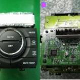 『スズキ ワゴンRスティングレーエアコンパネルのLEDはんだ付け修正&回路修復』の画像