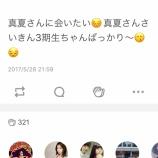 『【乃木坂46】堀未央奈 3期生と仲良しの秋元真夏に嫉妬するwwwww』の画像
