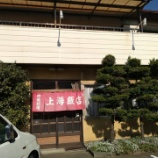 『上海飯店 @栃木県/佐野市』の画像