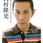 岡村隆史がテレビ番組でのぺ二オク自主規制に疑問 「悪いことしてんの、そっちやのになあ」