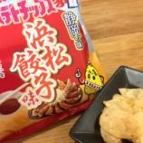 『カルビーからご当地ポテチ「浜松餃子味」が発売!ツイートでポテチのセットも貰えるぞ!』の画像