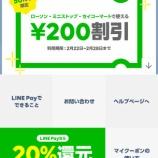 『LINE Payの「ローソンで201円以上の買い物をすると200円OFFクーポン」を使ってきた!【クーポン】』の画像