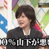 『【乃木坂46】白石麻衣『100%山下が悪いっっっ♡♡♡』』の画像