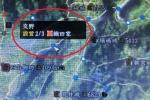 あの大人気ゲームに『交野』が登場してる!~大阪では高槻と交野だけ!【情報提供:I LOVE KATANOさん】~