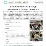 『明日9月28日(土曜日)戸田公園駅改札外コンコースにて「第二回埼京線子育てママ応援フェスタ」が開催されます。』の画像