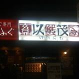 『まっタコ、イカにも...「以蟹茂」というお店』の画像