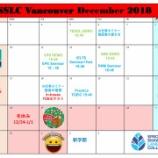 『バンクーバーキャンパス情報【12月カレンダー】』の画像