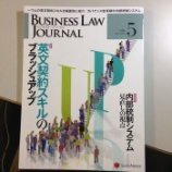 『ビジネスロージャーナル5月号に論稿を掲載いただきました。』の画像