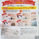 『【予告 第3弾】きらら12月号に大映ミシンのリニューアルオープンキャンペーンの記事が掲載されました。家庭用ミシンが抽選で27名の方に通常価格の半額でご提供!』の画像
