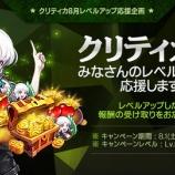『【クリティカ 〜天上の騎士団〜】レベルアップ応援キャンペーンのご案内』の画像