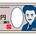 1000円札に「廃止させよう!!消費税」のスタンプが… 店員「ふざけんな」