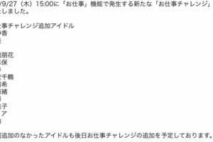 【ミリシタ】FAIRY STARS13人分の「お仕事チャレンジ」が追加!