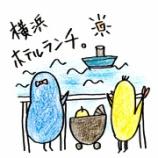 『🍞横浜ホテルランチ🍞』の画像