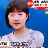 『小倉美咲ちゃん霊視ブログ削除や母親怪しいインスタ行動の真相を特集』の画像