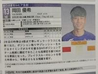 【日向坂46】FC町田ゼルビア所属サッカー選手に重度のおひさまを発見wwwwwwwwww