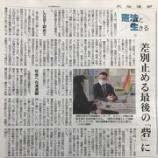 『田辺副センター長が北海道新聞「憲法と生きる」の取材に応じました!』の画像
