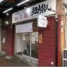 担々麺 麺山椒@追浜