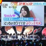 『【乃木坂46】『ZIP!春フェス』日向坂46ステージに白石×松村×高山が映像出演!!無茶ぶりしててワロタwwwwww』の画像