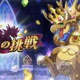 『【ドラガリ】「宝竜の挑戦」の火・風属性に新たなレベルが解放!』の画像