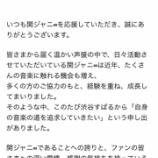 『「渋谷すばる脱退真相」退所の理由は彼女との結婚の可能性が浮上【画像】』の画像