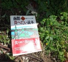 函館 里緒 「追跡、函館食べたい読本」