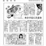 『水分不足に注意を|産経新聞連載「薬膳のススメ」(83)』の画像