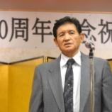 『6月25日 桔梗寿会創立50周年記念祝賀会』の画像