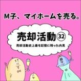 『M子、マイホームを売る〜売却活動32 売却活動史上最も記憶に残った内見〜』の画像