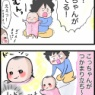 生後4か月で驚異の成長!?(※ドヤ顔こっちゃんの写真あり)