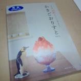 『かきごおり』の画像