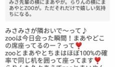 【乃木坂46】和田まあや「高山・白石・永島とzooの家で遊ぶ約束をしたよ」